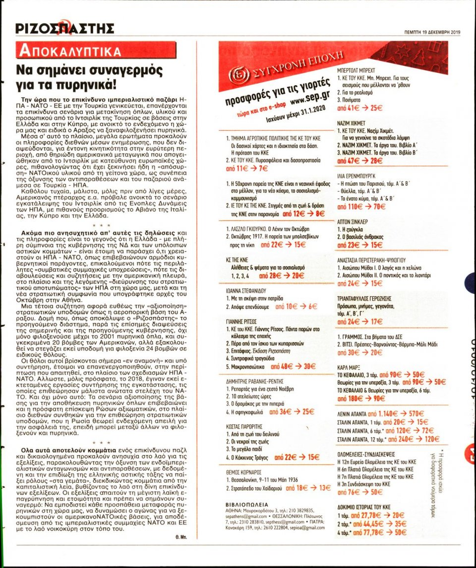 Οπισθόφυλλο Εφημερίδας - ΡΙΖΟΣΠΑΣΤΗΣ - 2019-12-19