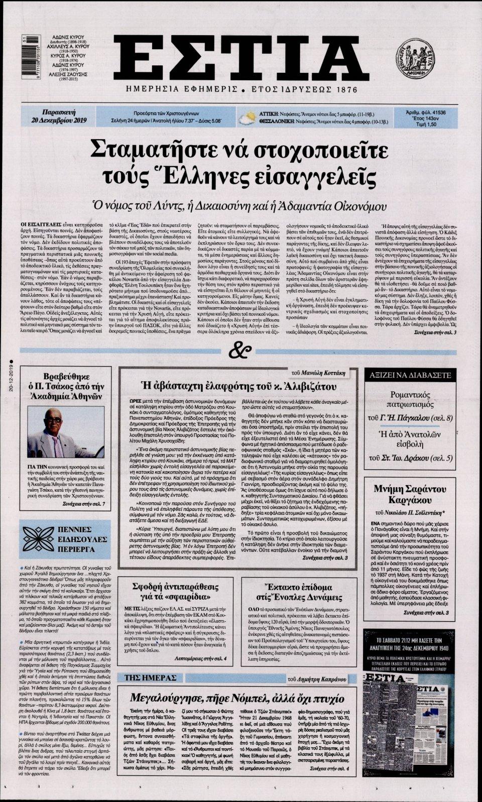 Πρωτοσέλιδο Εφημερίδας - ΕΣΤΙΑ - 2019-12-20