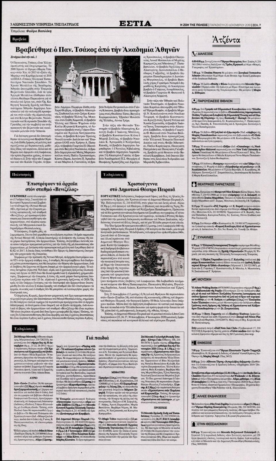 Οπισθόφυλλο Εφημερίδας - ΕΣΤΙΑ - 2019-12-20