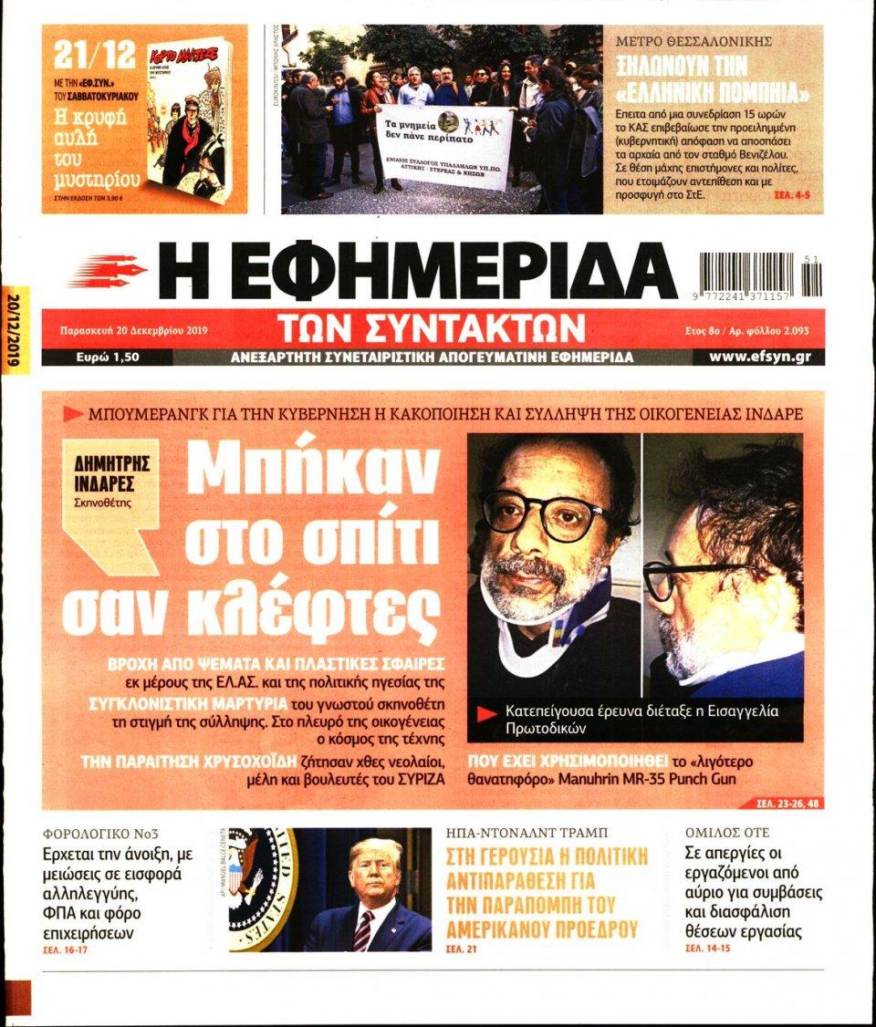 Πρωτοσέλιδο Εφημερίδας - Η ΕΦΗΜΕΡΙΔΑ ΤΩΝ ΣΥΝΤΑΚΤΩΝ - 2019-12-20