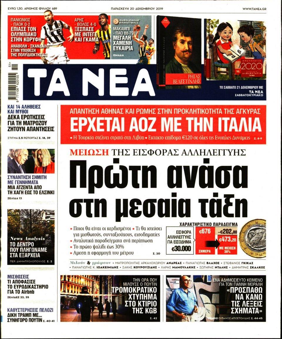 Πρωτοσέλιδο Εφημερίδας - ΤΑ ΝΕΑ - 2019-12-20