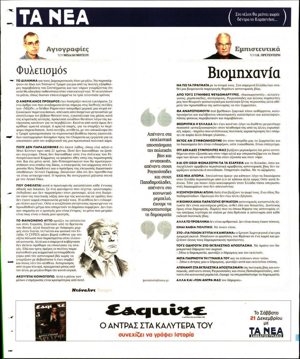 Οπισθόφυλλο Εφημερίδας - ΤΑ ΝΕΑ - 2019-12-20