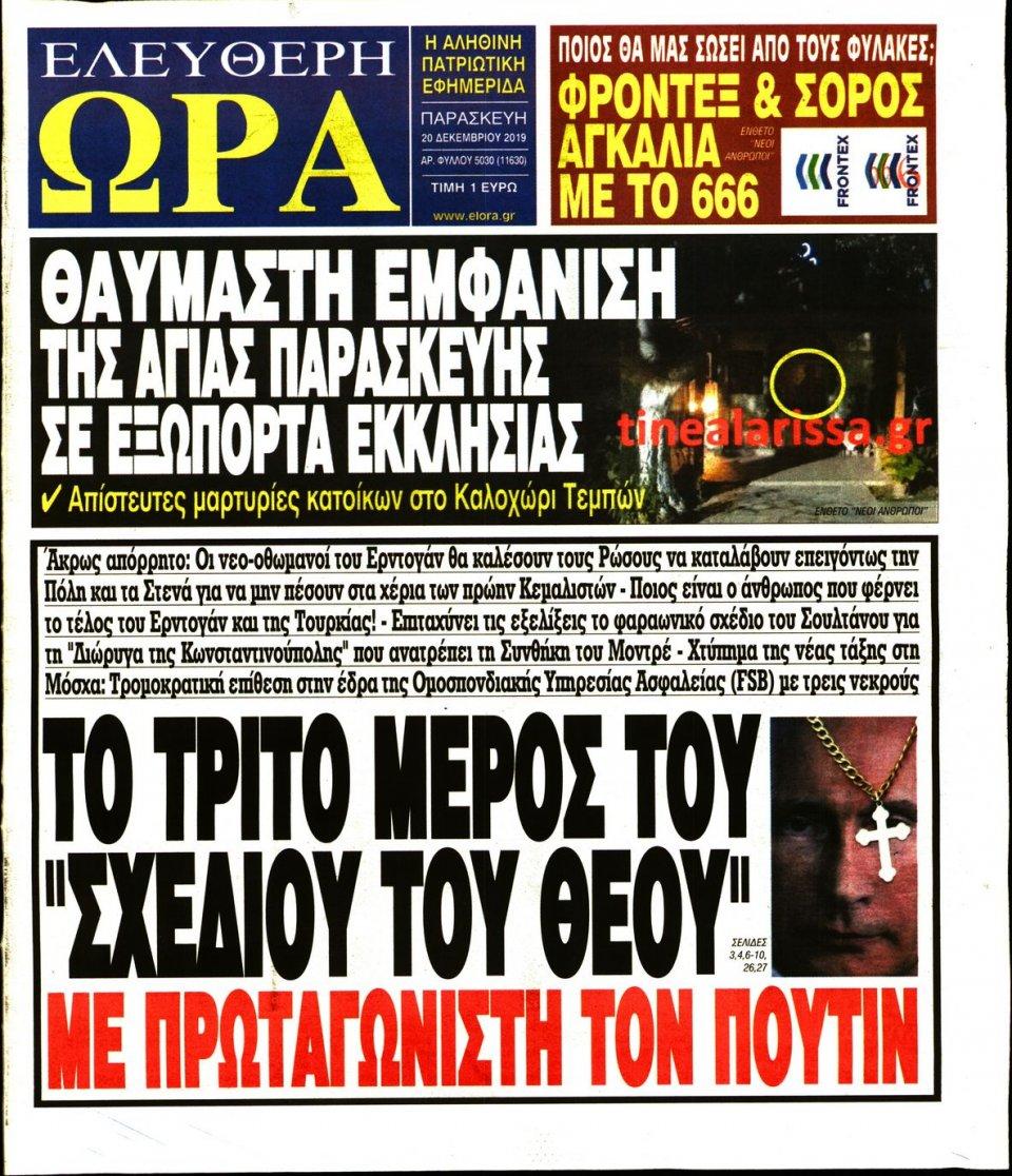 Πρωτοσέλιδο Εφημερίδας - ΕΛΕΥΘΕΡΗ ΩΡΑ - 2019-12-20