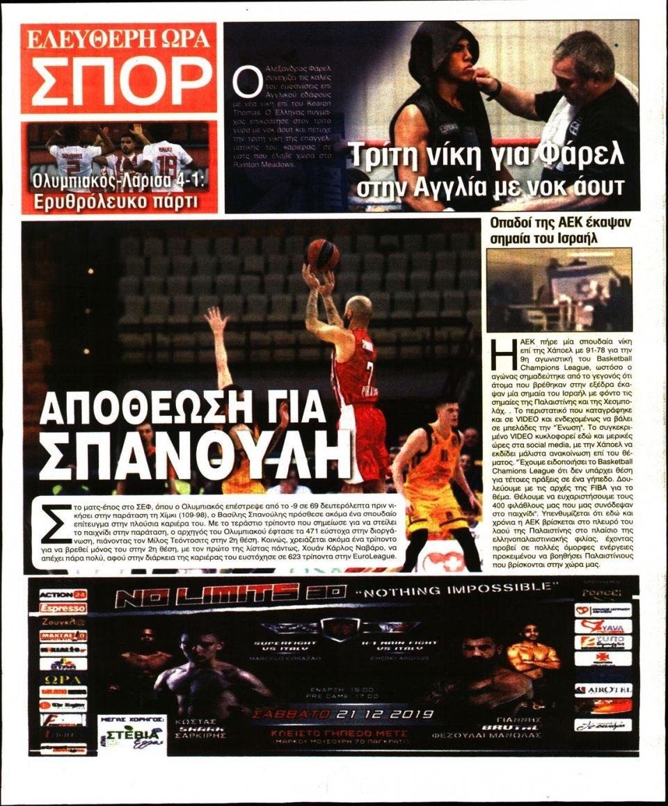 Οπισθόφυλλο Εφημερίδας - ΕΛΕΥΘΕΡΗ ΩΡΑ - 2019-12-20