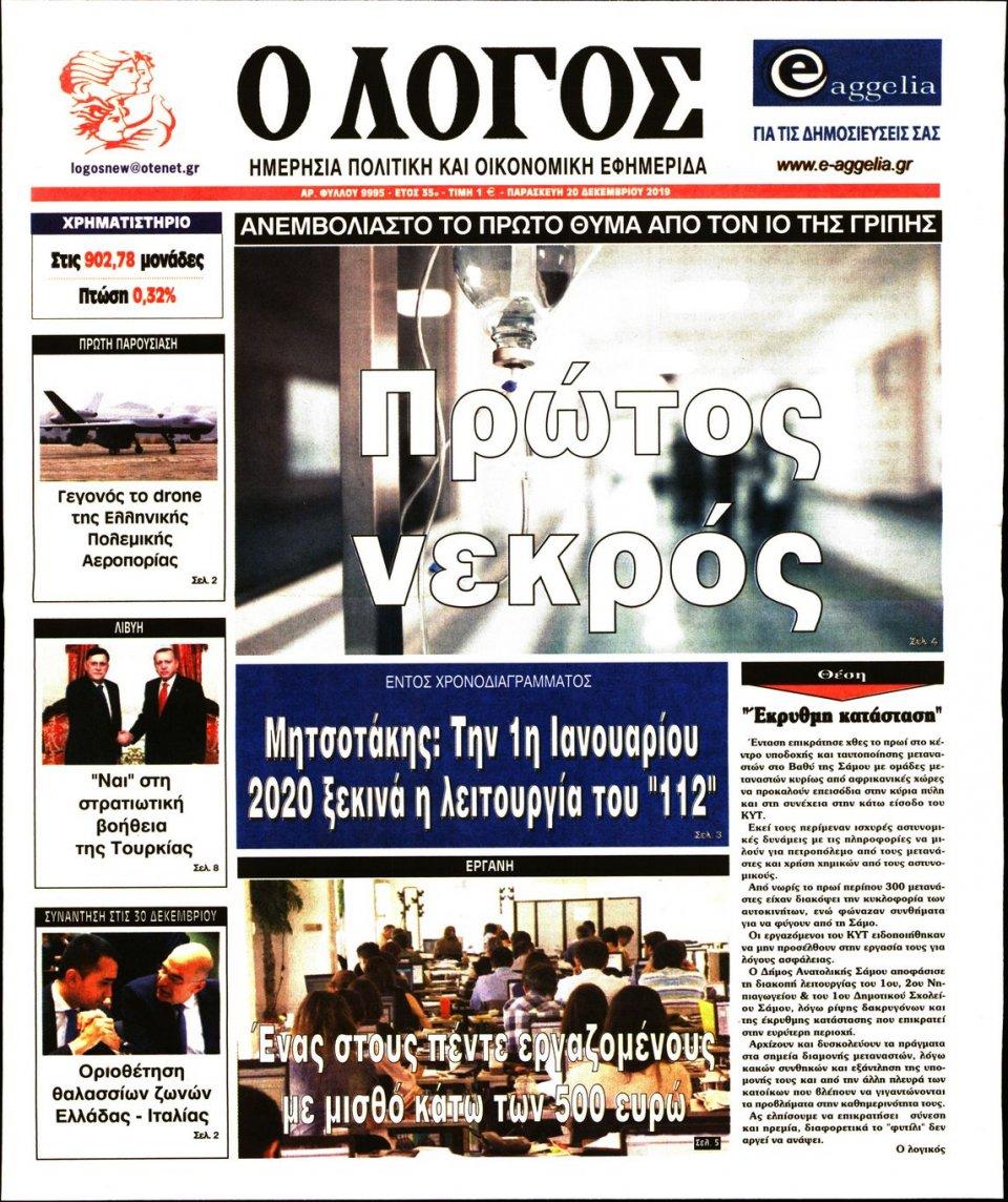 Πρωτοσέλιδο Εφημερίδας - Ο ΛΟΓΟΣ - 2019-12-20
