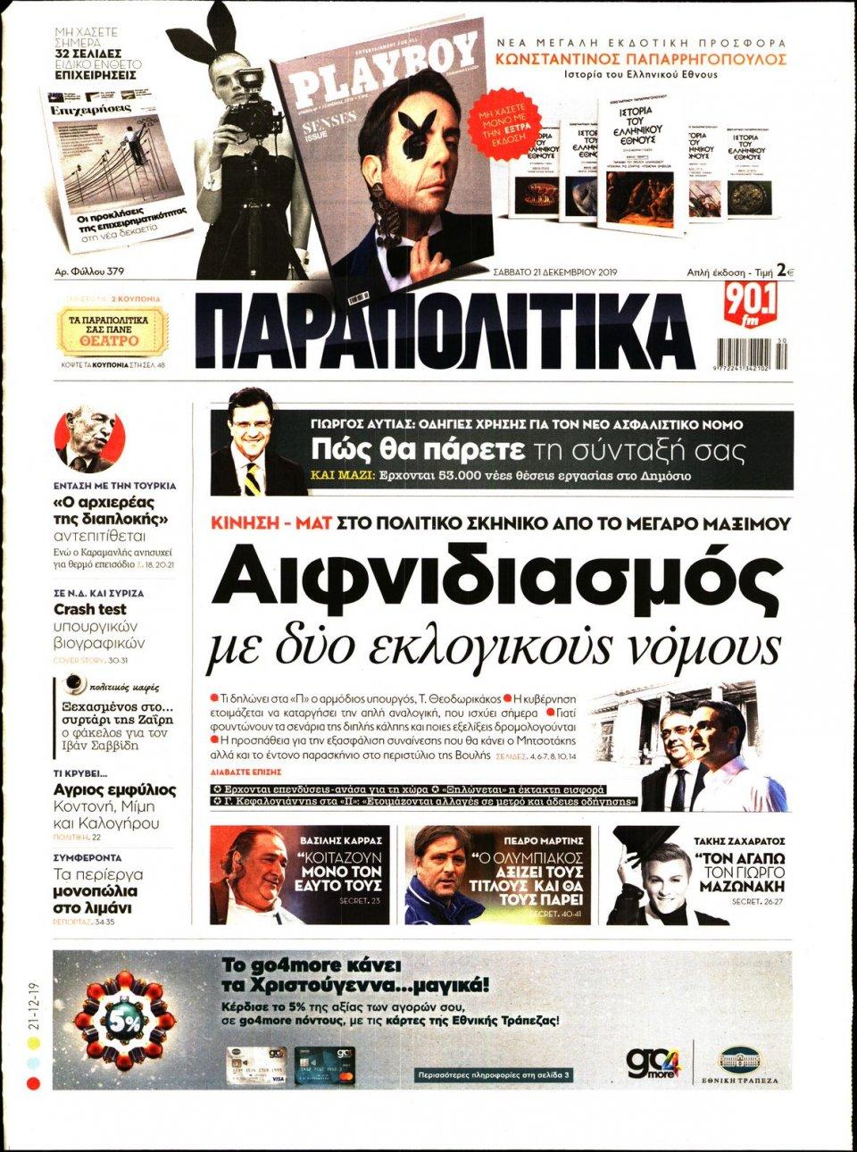 Πρωτοσέλιδο Εφημερίδας - ΠΑΡΑΠΟΛΙΤΙΚΑ - 2019-12-21