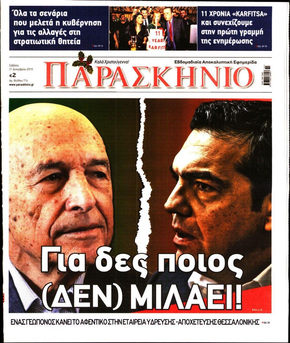 Πρωτοσέλιδο Εφημερίδας - ΤΟ ΠΑΡΑΣΚΗΝΙΟ - 2019-12-21