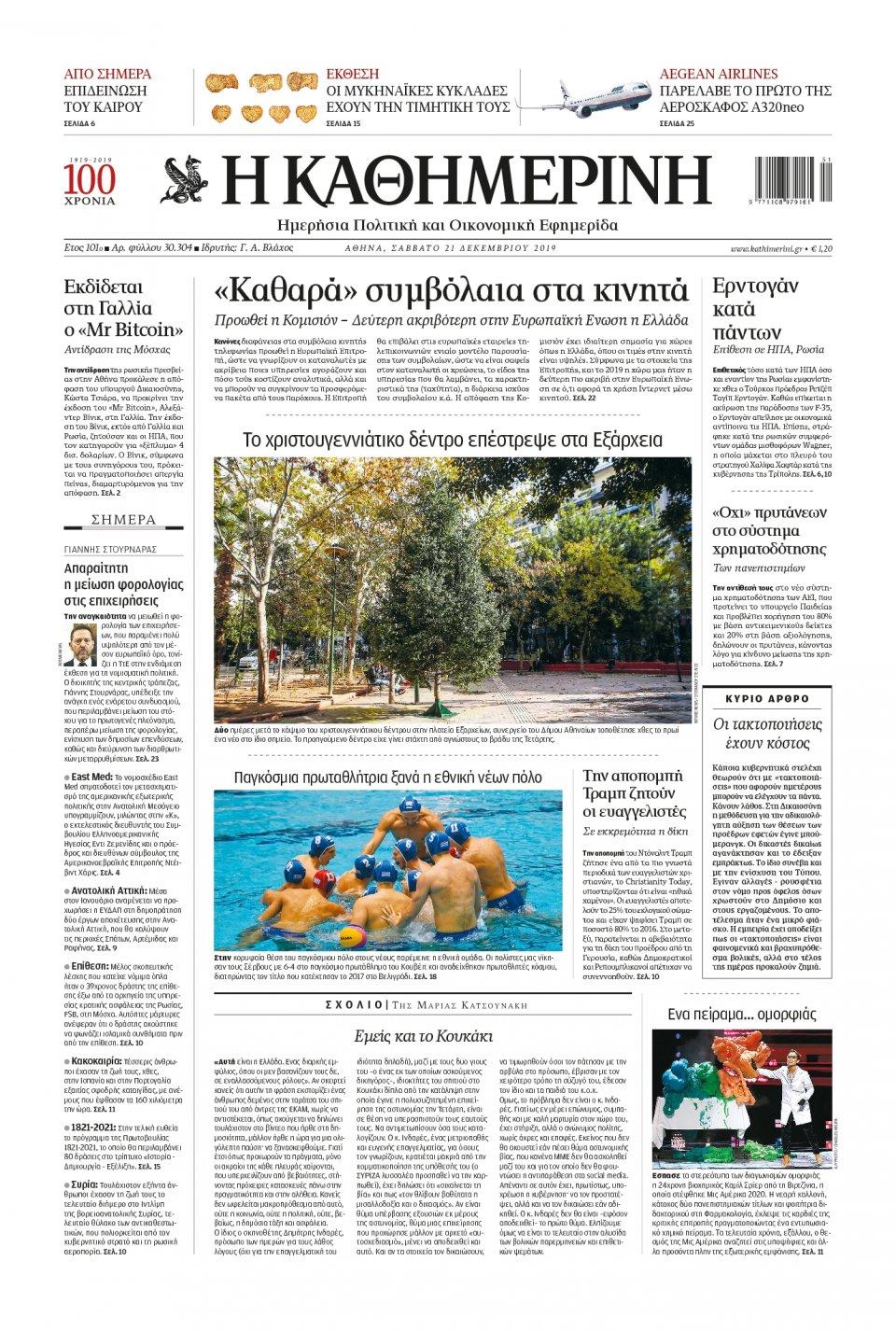 Πρωτοσέλιδο Εφημερίδας - ΚΑΘΗΜΕΡΙΝΗ - 2019-12-21