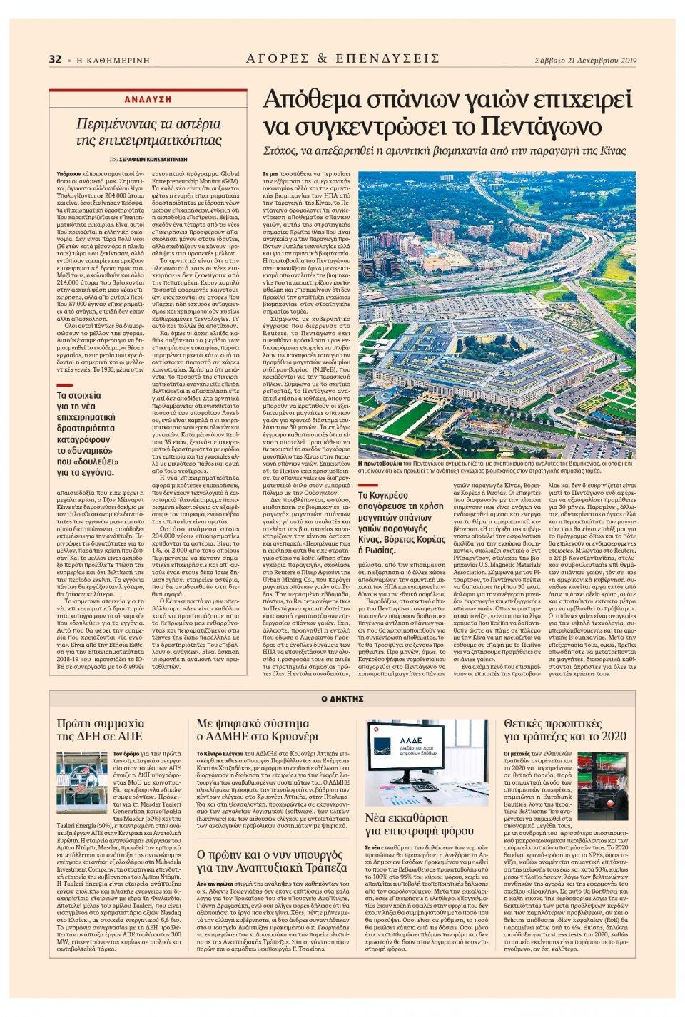 Οπισθόφυλλο Εφημερίδας - ΚΑΘΗΜΕΡΙΝΗ - 2019-12-21