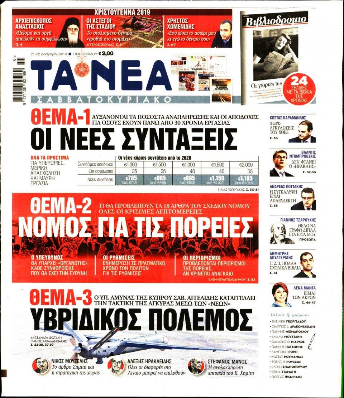 Πρωτοσέλιδο Εφημερίδας - ΤΑ ΝΕΑ - 2019-12-21