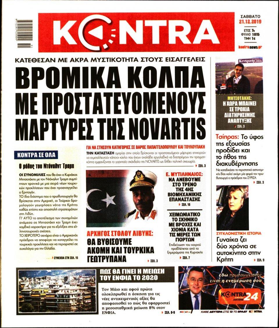 Πρωτοσέλιδο Εφημερίδας - KONTRA NEWS - 2019-12-21