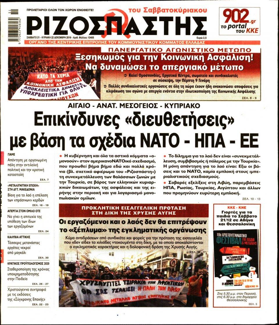 Πρωτοσέλιδο Εφημερίδας - ΡΙΖΟΣΠΑΣΤΗΣ - 2019-12-21