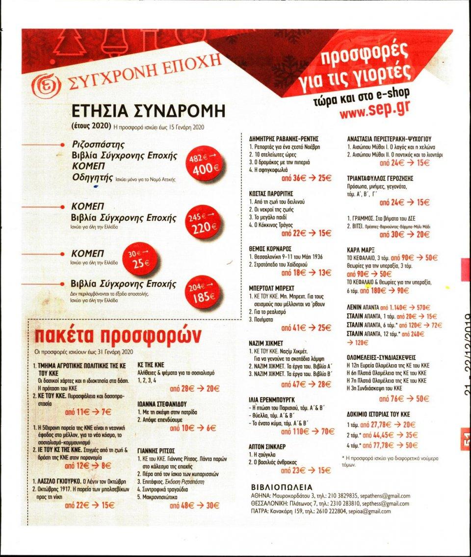 Οπισθόφυλλο Εφημερίδας - ΡΙΖΟΣΠΑΣΤΗΣ - 2019-12-21