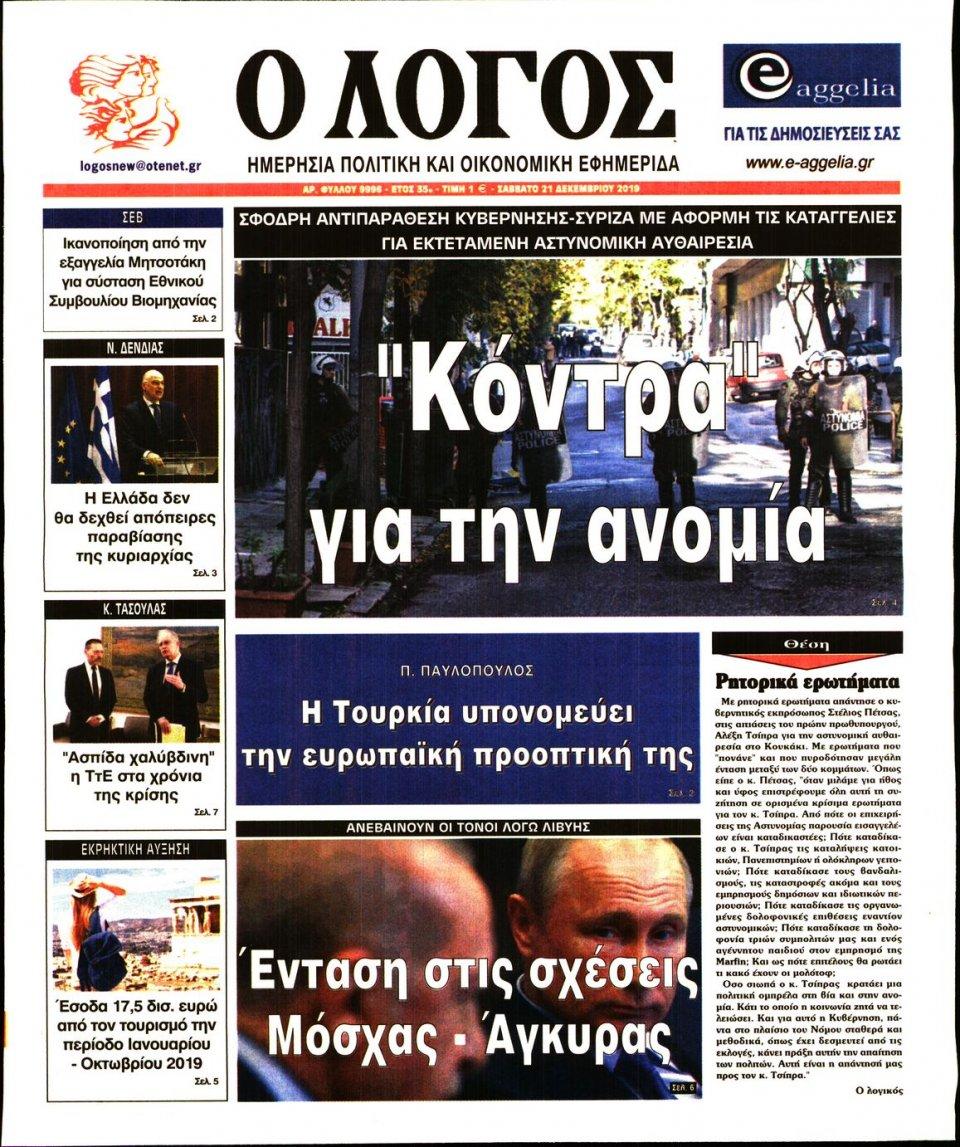 Πρωτοσέλιδο Εφημερίδας - Ο ΛΟΓΟΣ - 2019-12-21