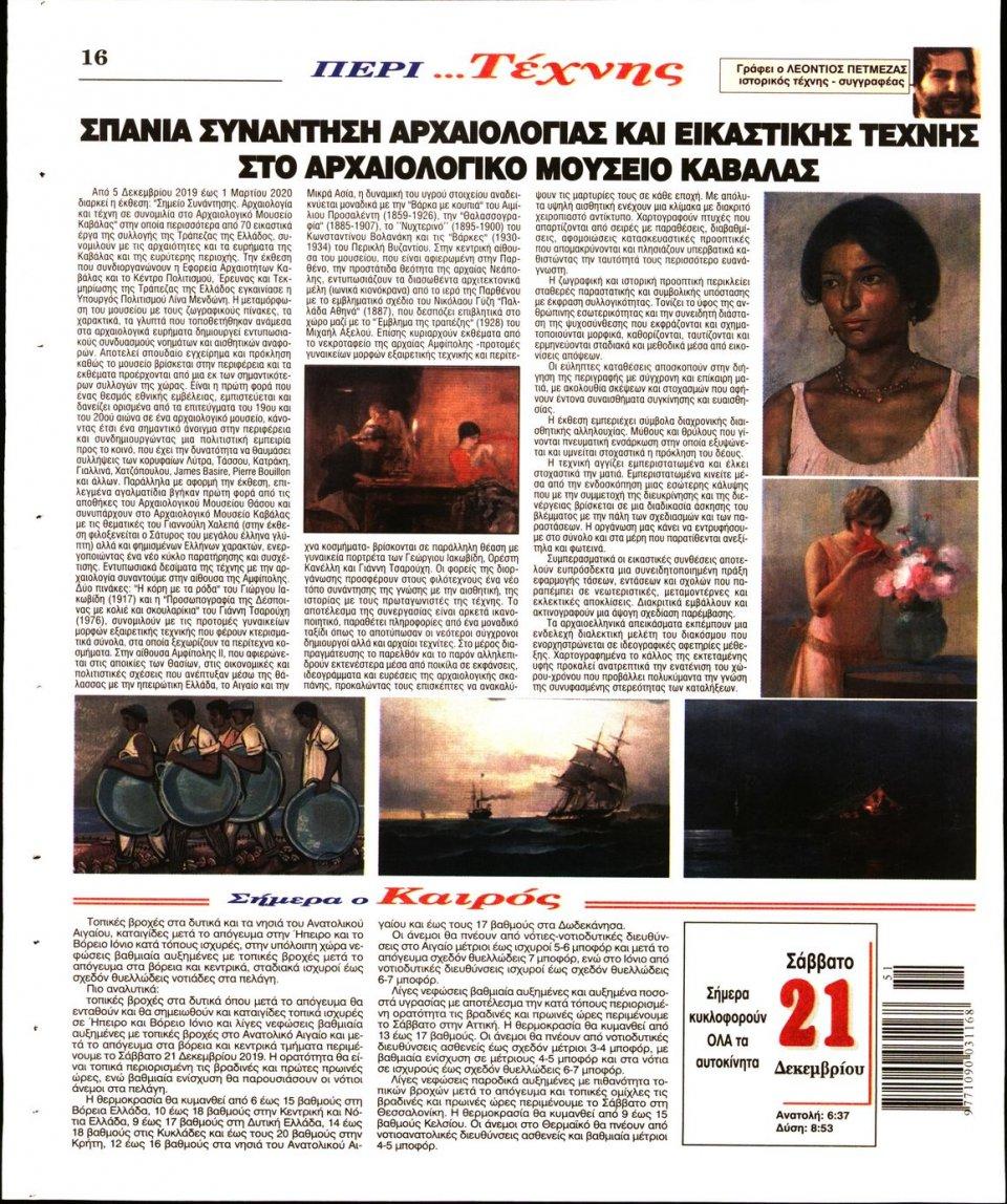 Οπισθόφυλλο Εφημερίδας - Ο ΛΟΓΟΣ - 2019-12-21