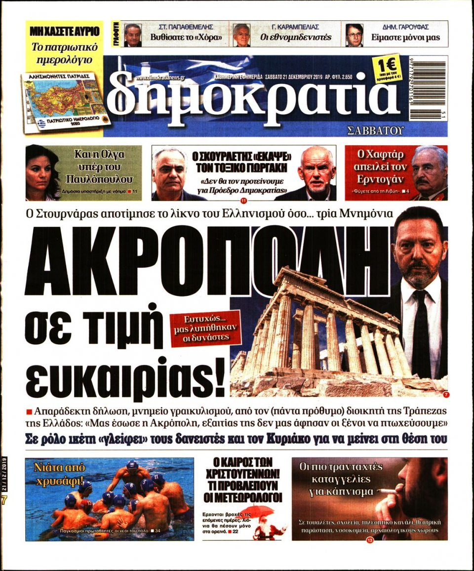 Πρωτοσέλιδο Εφημερίδας - ΔΗΜΟΚΡΑΤΙΑ - 2019-12-21