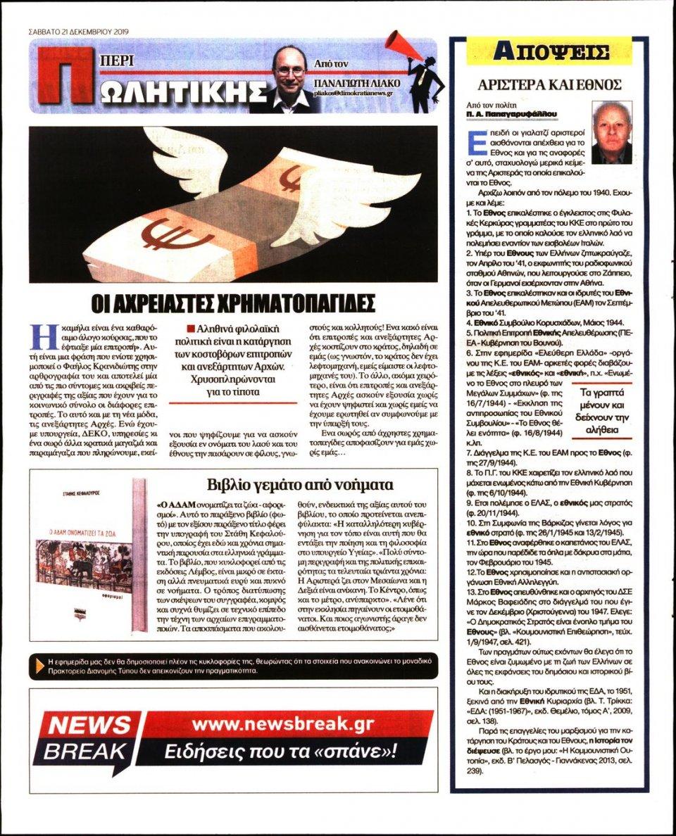 Οπισθόφυλλο Εφημερίδας - ΔΗΜΟΚΡΑΤΙΑ - 2019-12-21