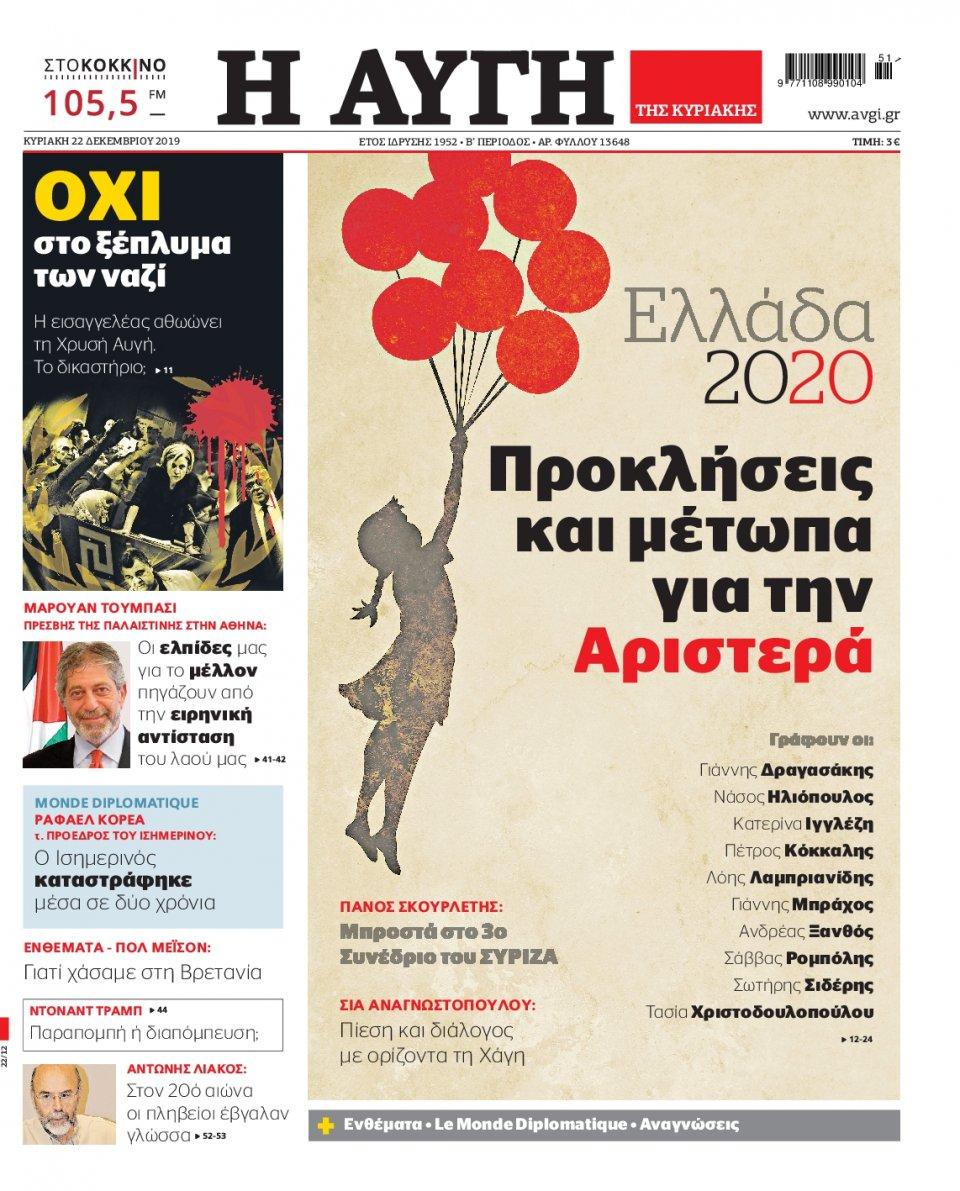 Πρωτοσέλιδο Εφημερίδας - ΑΥΓΗ ΤΗΣ ΚΥΡΙΑΚΗΣ - 2019-12-22