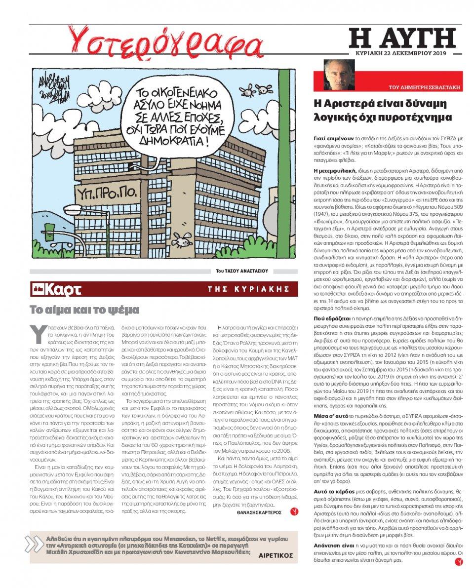 Οπισθόφυλλο Εφημερίδας - ΑΥΓΗ ΤΗΣ ΚΥΡΙΑΚΗΣ - 2019-12-22