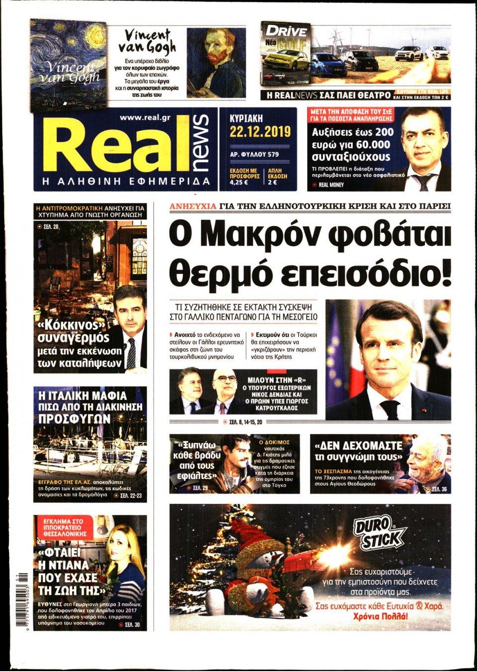 Πρωτοσέλιδο Εφημερίδας - REAL NEWS - 2019-12-22