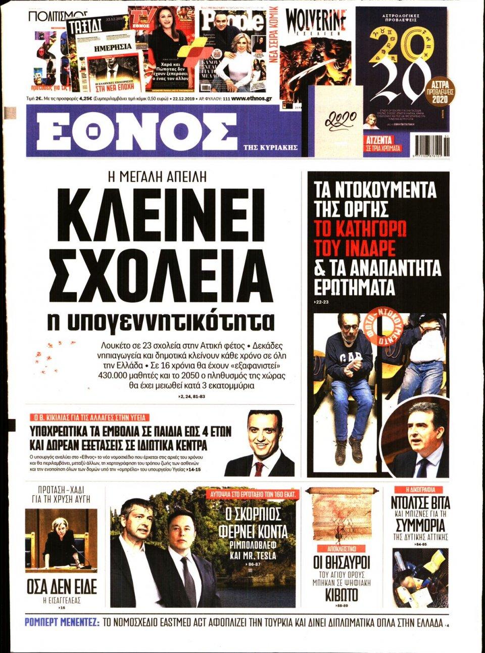 Πρωτοσέλιδο Εφημερίδας - ΕΘΝΟΣ  ΚΥΡΙΑΚΗΣ - 2019-12-22