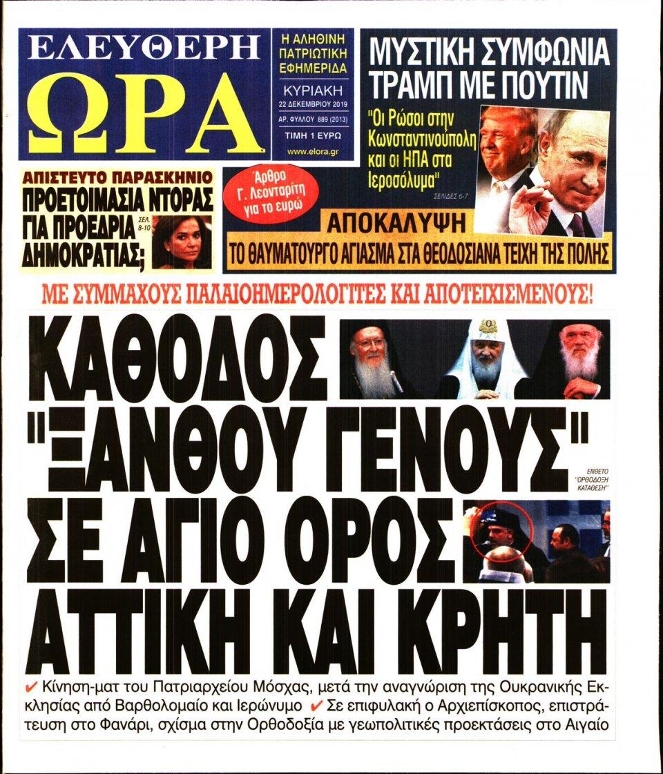 Πρωτοσέλιδο Εφημερίδας - ΕΛΕΥΘΕΡΗ ΩΡΑ ΚΥΡΙΑΚΗΣ - 2019-12-22