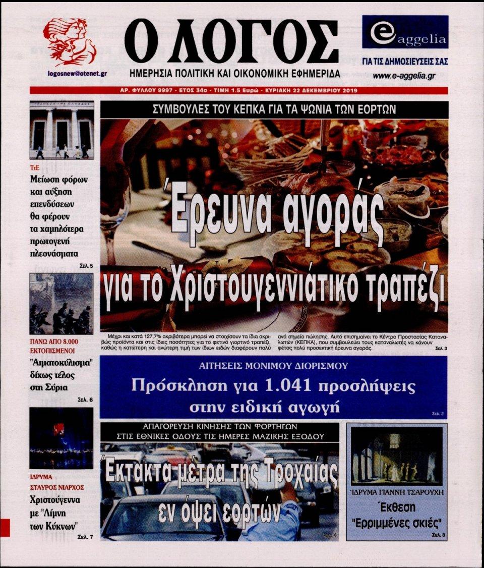 Πρωτοσέλιδο Εφημερίδας - Ο ΛΟΓΟΣ ΤΗΣ ΚΥΡΙΑΚΗΣ - 2019-12-22