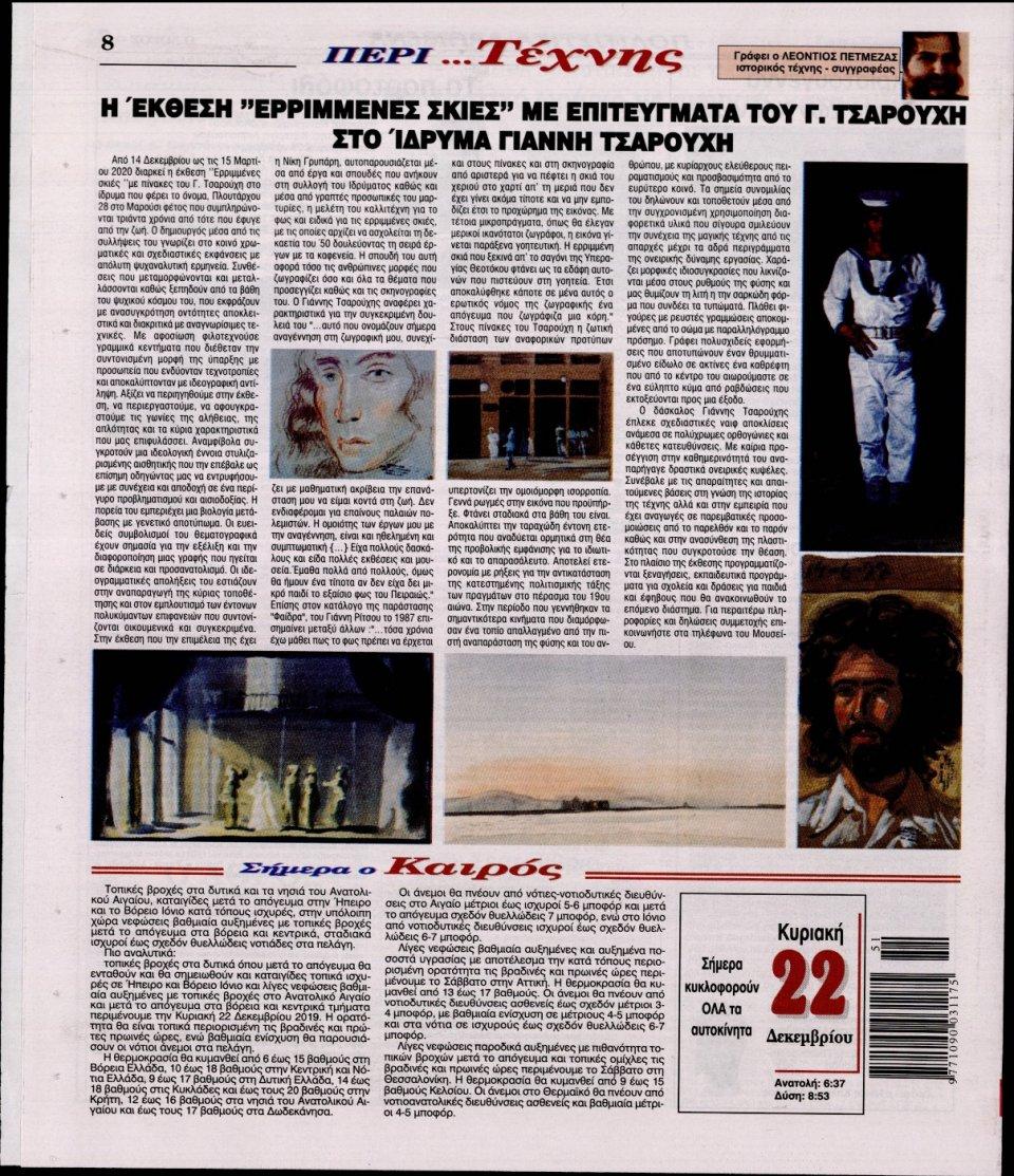 Οπισθόφυλλο Εφημερίδας - Ο ΛΟΓΟΣ ΤΗΣ ΚΥΡΙΑΚΗΣ - 2019-12-22