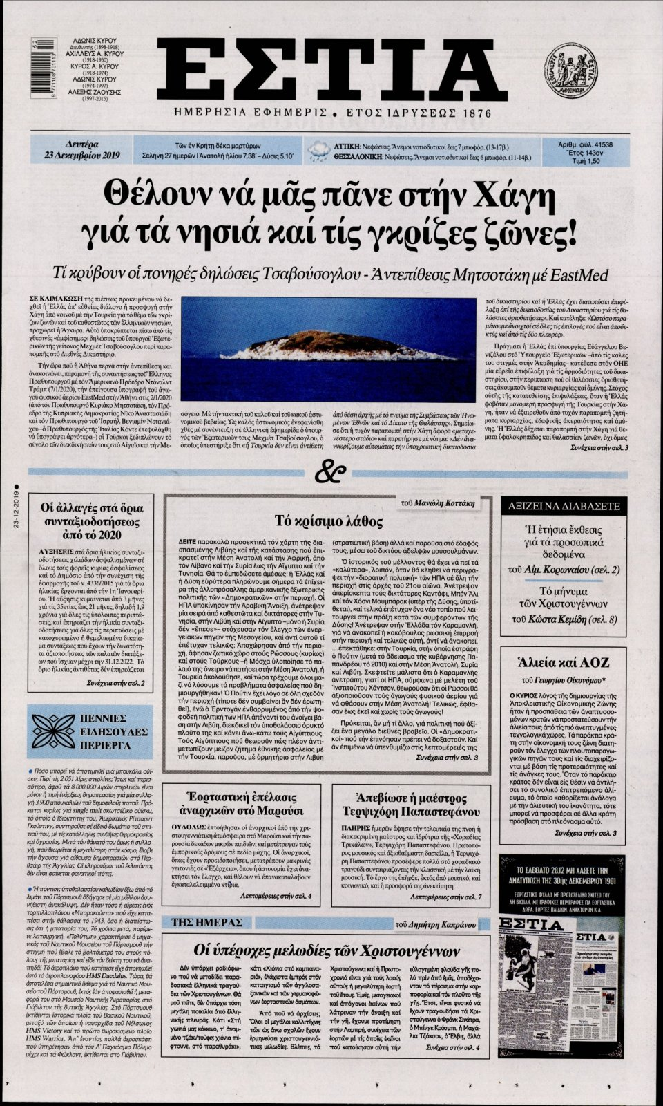 Πρωτοσέλιδο Εφημερίδας - ΕΣΤΙΑ - 2019-12-23