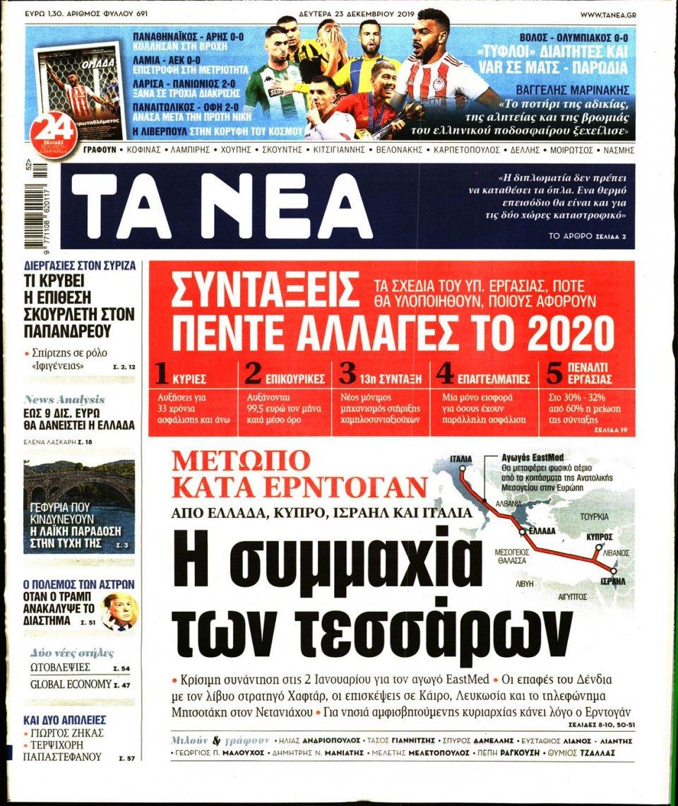 Πρωτοσέλιδο Εφημερίδας - ΤΑ ΝΕΑ - 2019-12-23