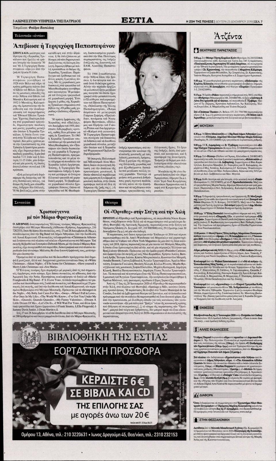 Οπισθόφυλλο Εφημερίδας - ΕΣΤΙΑ - 2019-12-23