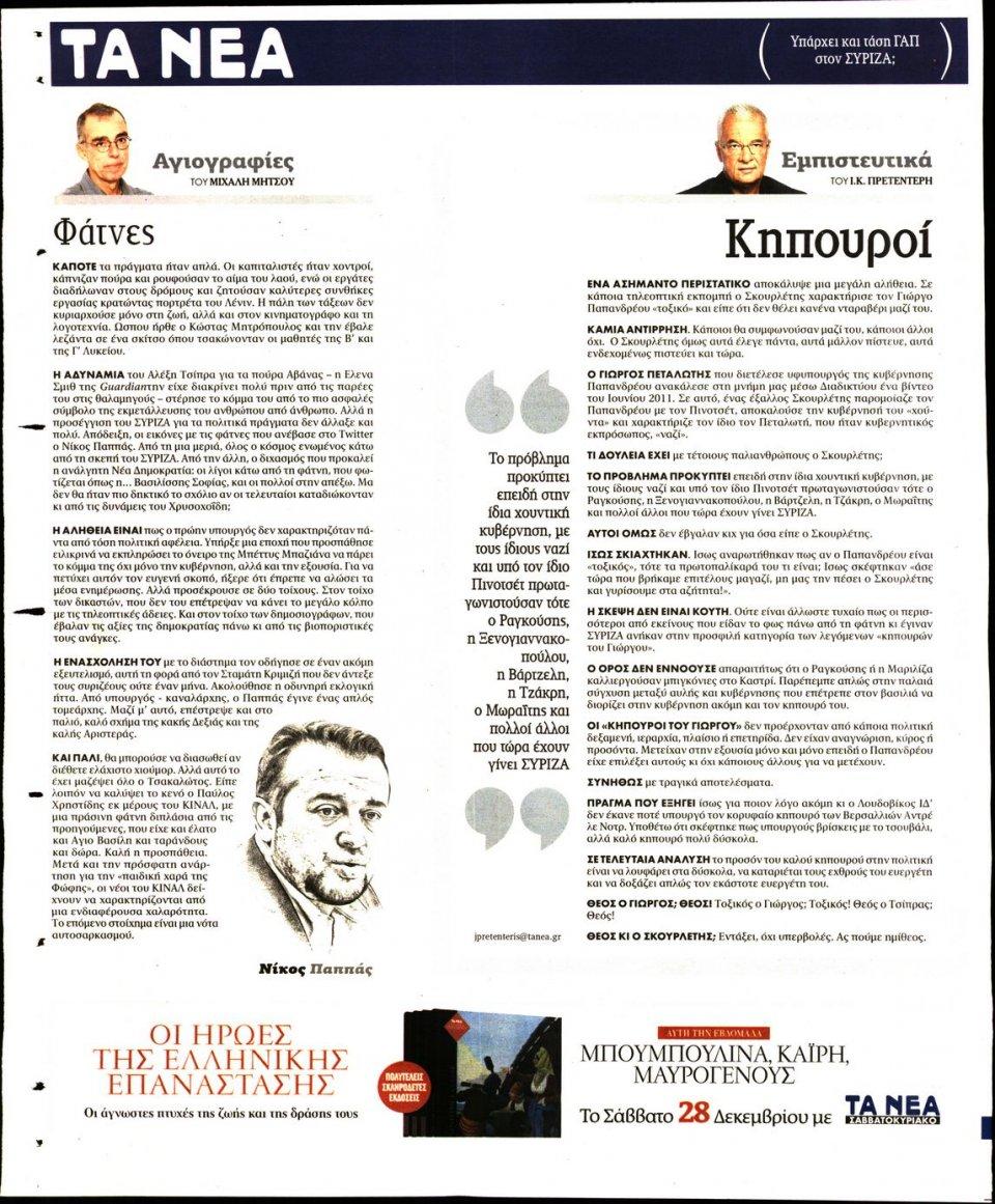Οπισθόφυλλο Εφημερίδας - ΤΑ ΝΕΑ - 2019-12-23