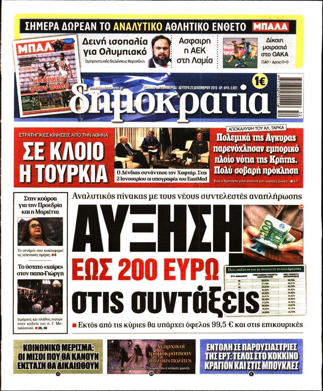 Πρωτοσέλιδο Εφημερίδας - ΔΗΜΟΚΡΑΤΙΑ - 2019-12-23