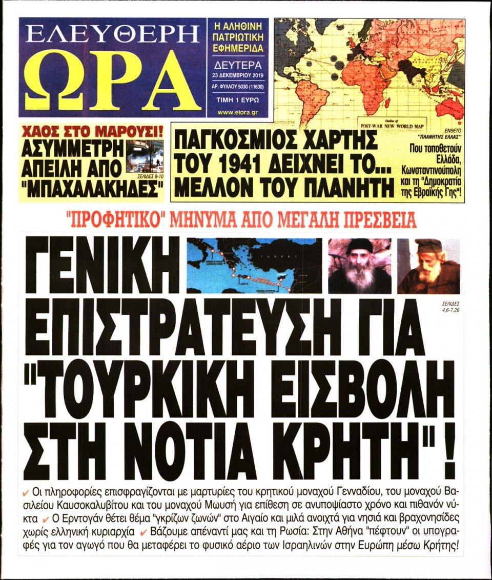 Πρωτοσέλιδο Εφημερίδας - ΕΛΕΥΘΕΡΗ ΩΡΑ - 2019-12-23