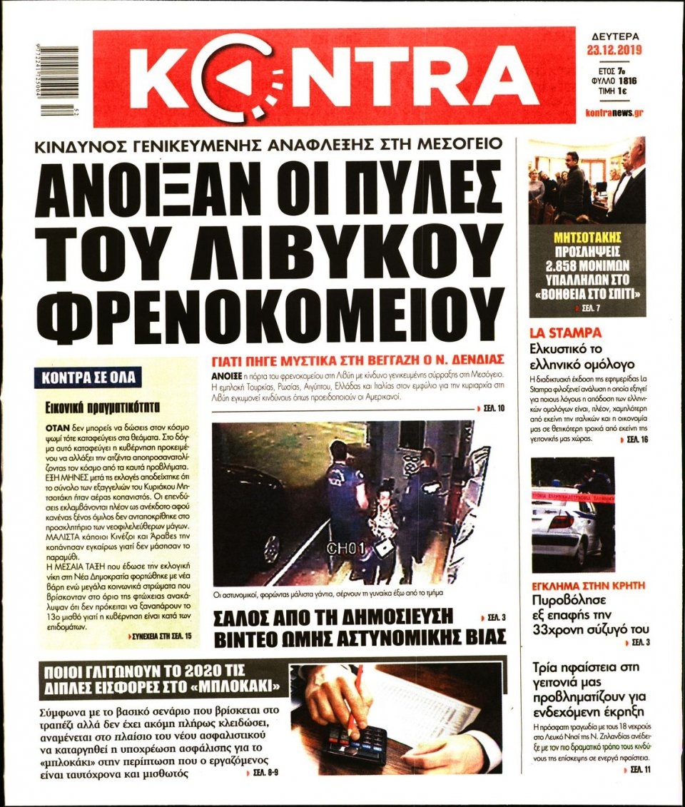 Πρωτοσέλιδο Εφημερίδας - KONTRA NEWS - 2019-12-23