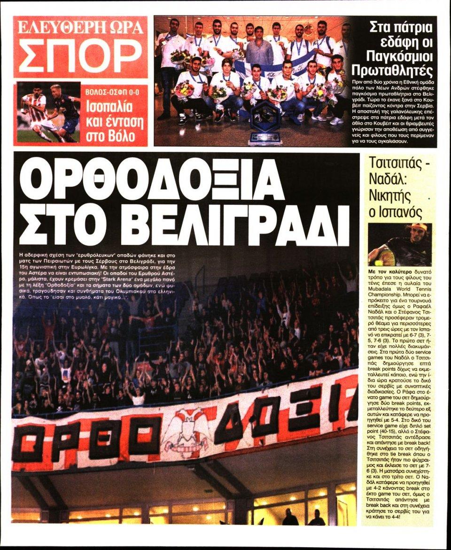 Οπισθόφυλλο Εφημερίδας - ΕΛΕΥΘΕΡΗ ΩΡΑ - 2019-12-23