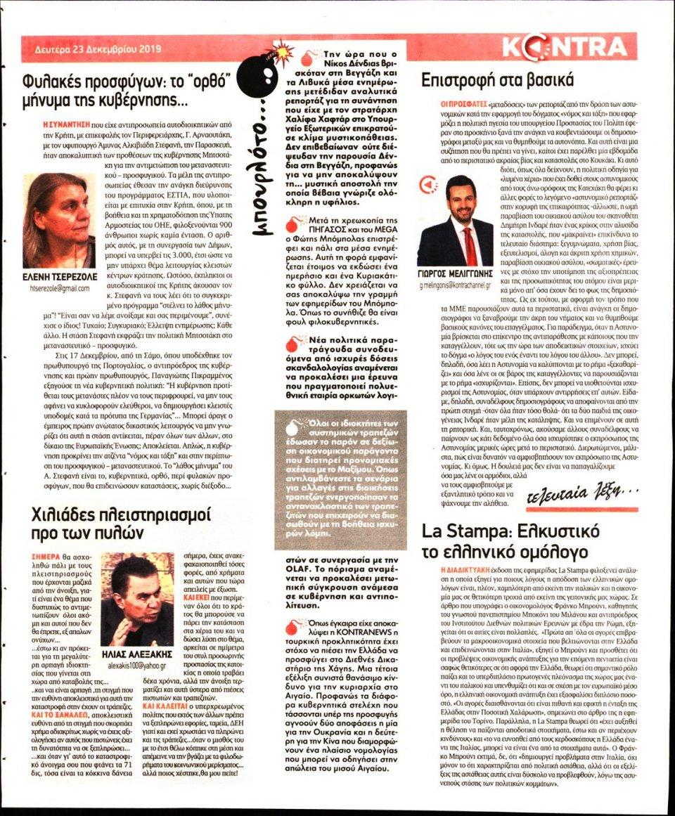 Οπισθόφυλλο Εφημερίδας - KONTRA NEWS - 2019-12-23