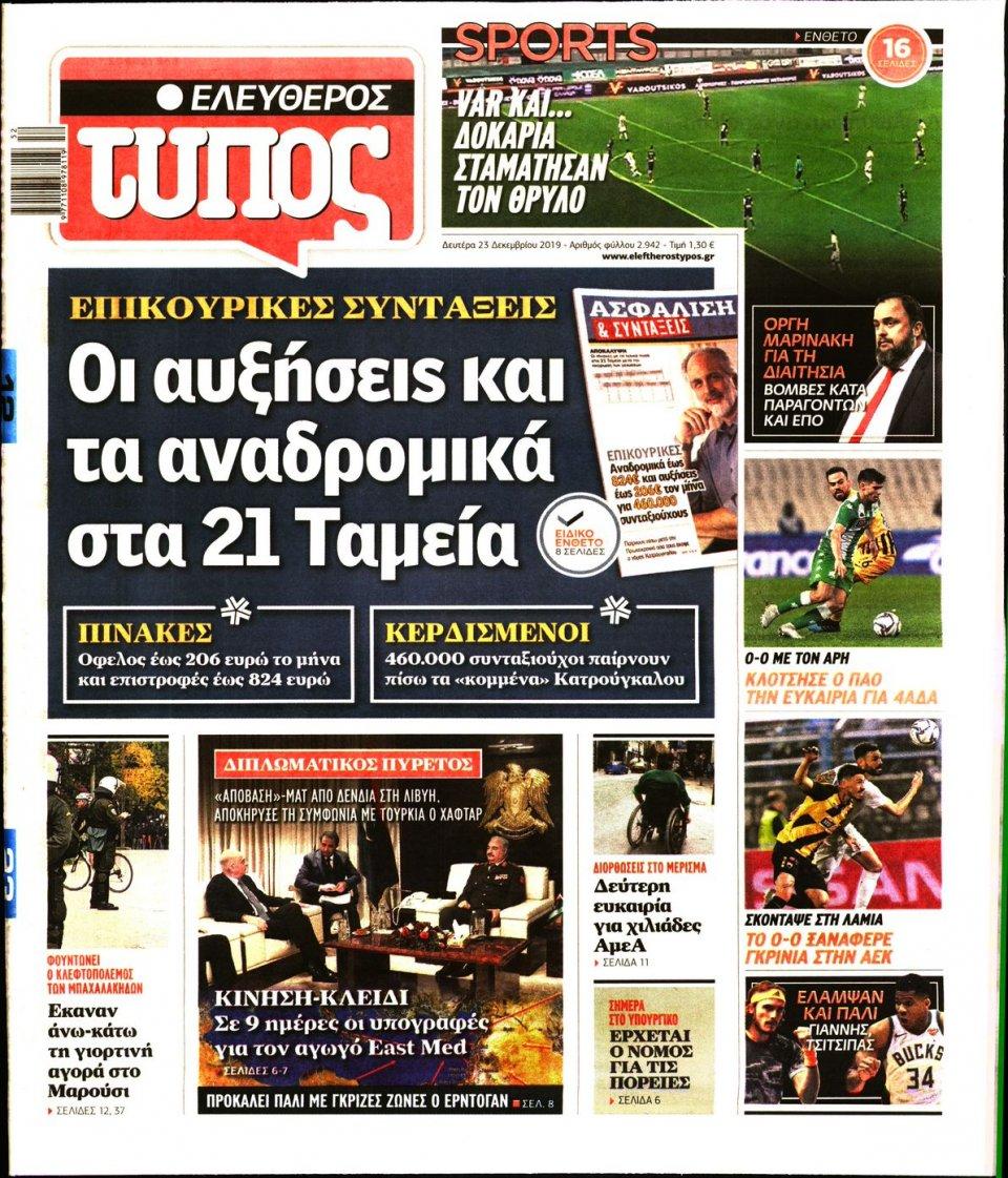 Πρωτοσέλιδο Εφημερίδας - ΕΛΕΥΘΕΡΟΣ ΤΥΠΟΣ - 2019-12-23