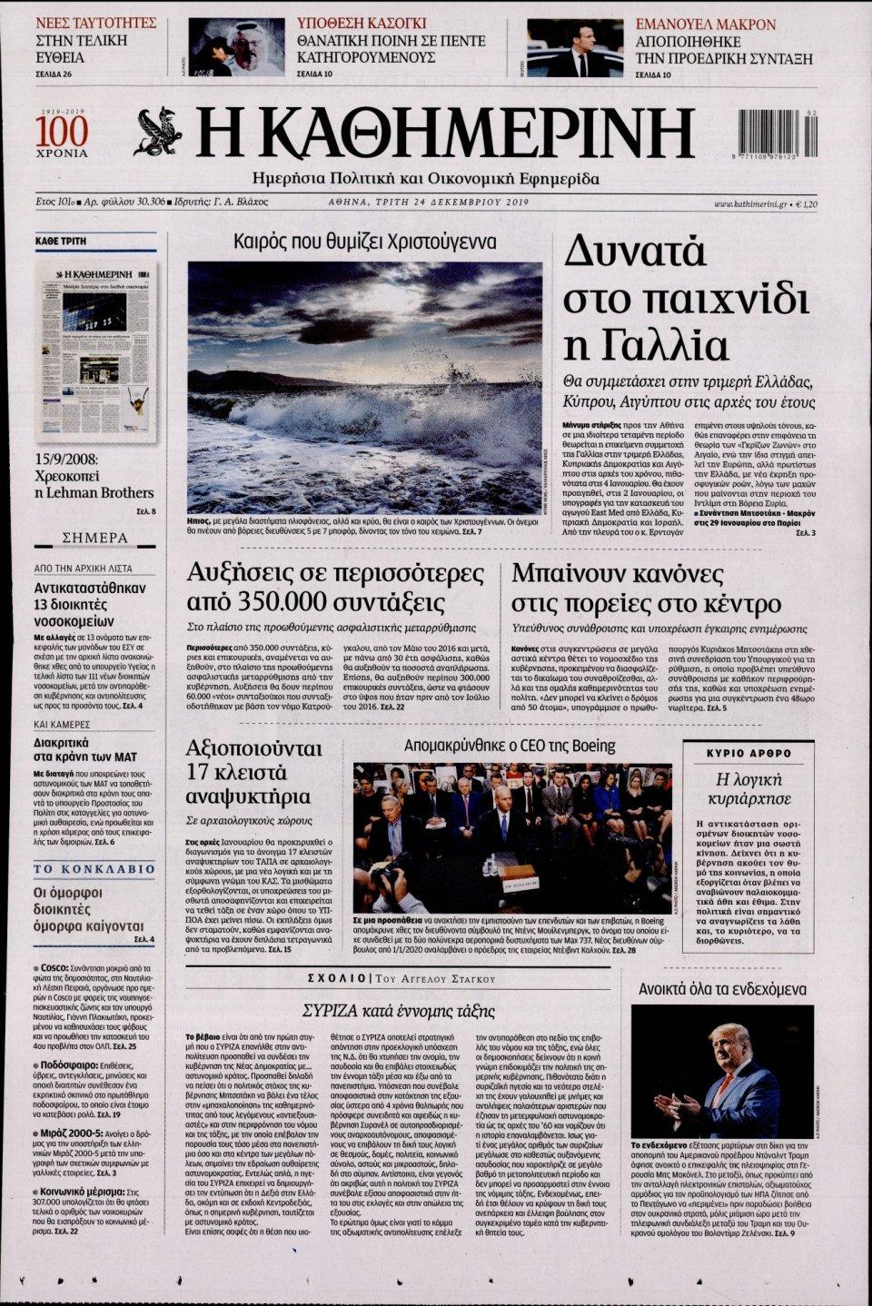 Πρωτοσέλιδο Εφημερίδας - ΚΑΘΗΜΕΡΙΝΗ - 2019-12-24