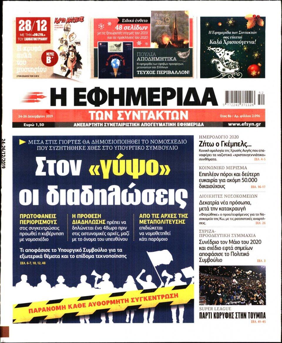 Πρωτοσέλιδο Εφημερίδας - Η ΕΦΗΜΕΡΙΔΑ ΤΩΝ ΣΥΝΤΑΚΤΩΝ - 2019-12-24