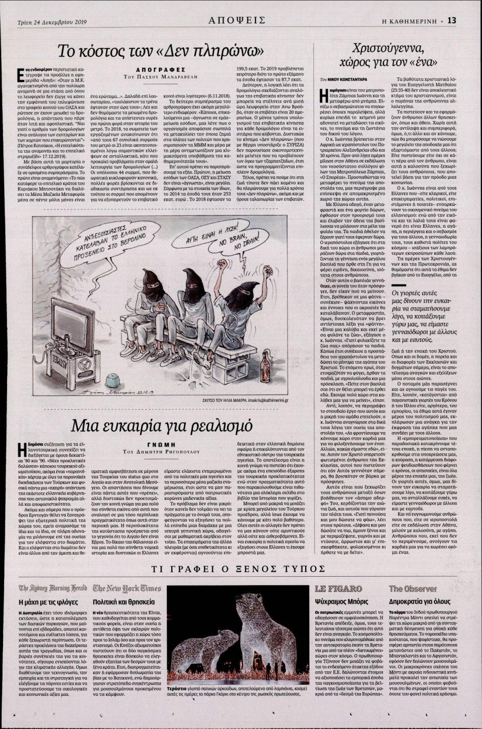Οπισθόφυλλο Εφημερίδας - ΚΑΘΗΜΕΡΙΝΗ - 2019-12-24