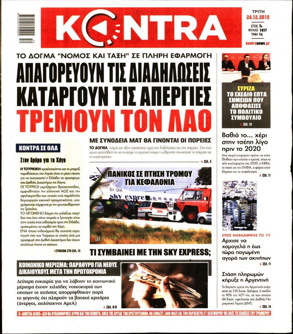 Πρωτοσέλιδο Εφημερίδας - KONTRA NEWS - 2019-12-24