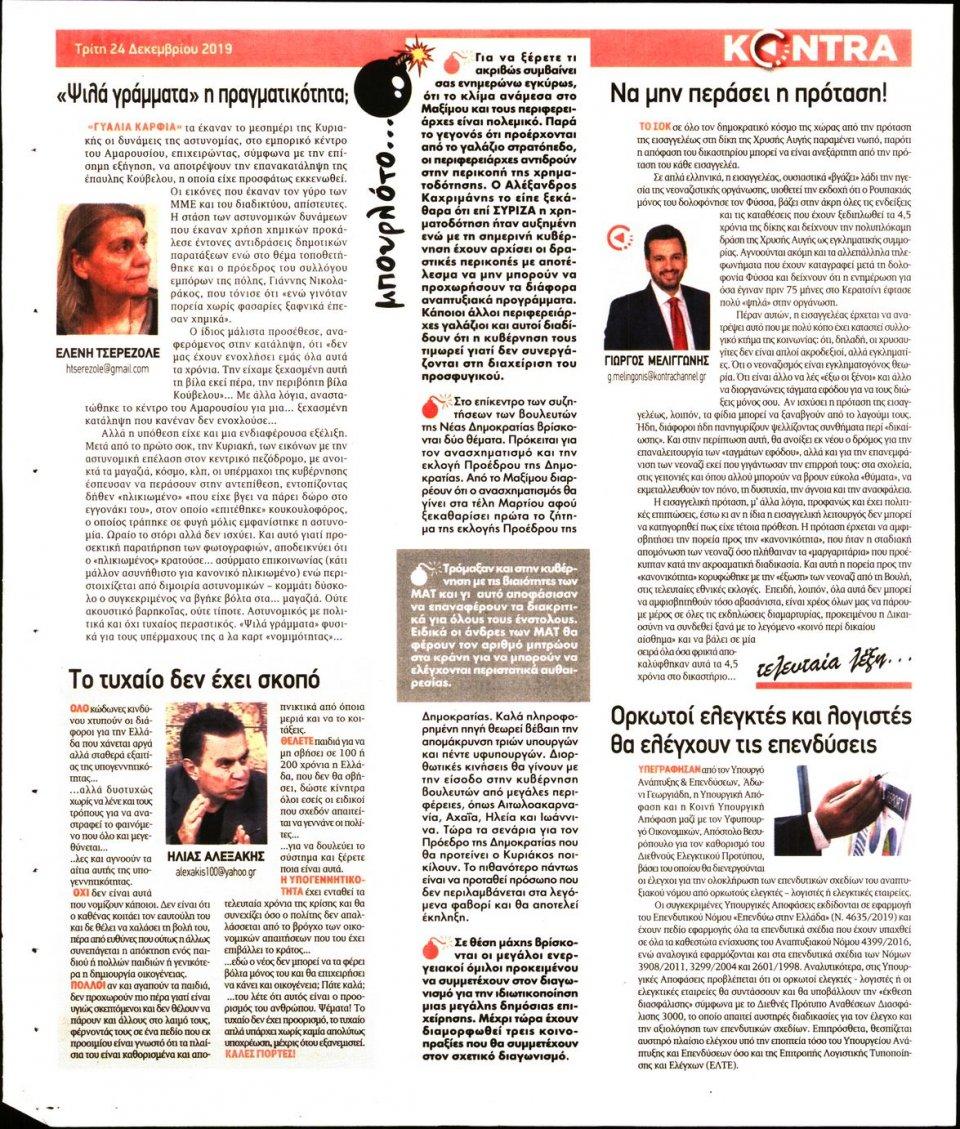 Οπισθόφυλλο Εφημερίδας - KONTRA NEWS - 2019-12-24
