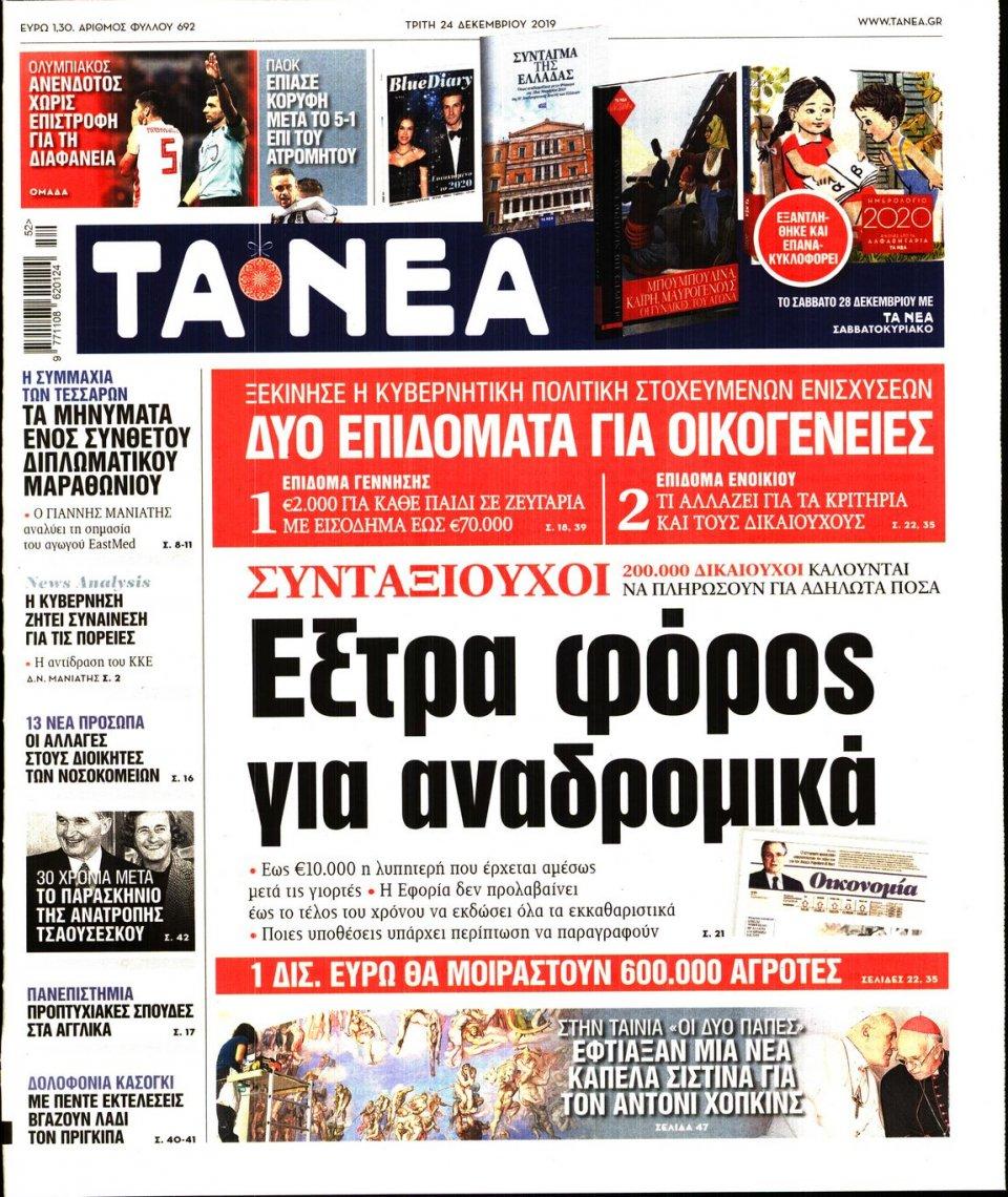 Πρωτοσέλιδο Εφημερίδας - ΤΑ ΝΕΑ - 2019-12-24