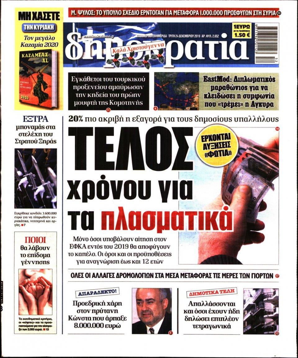 Πρωτοσέλιδο Εφημερίδας - ΔΗΜΟΚΡΑΤΙΑ - 2019-12-24