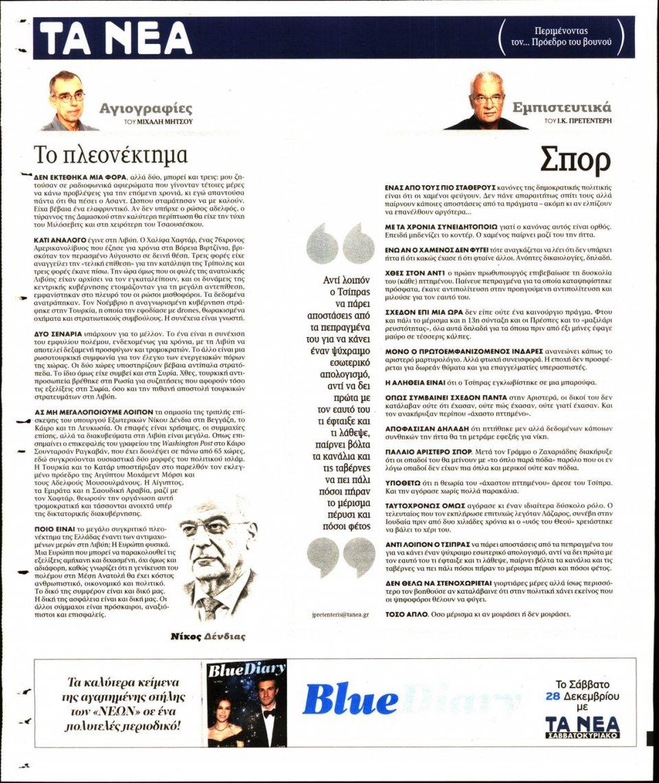 Οπισθόφυλλο Εφημερίδας - ΤΑ ΝΕΑ - 2019-12-24