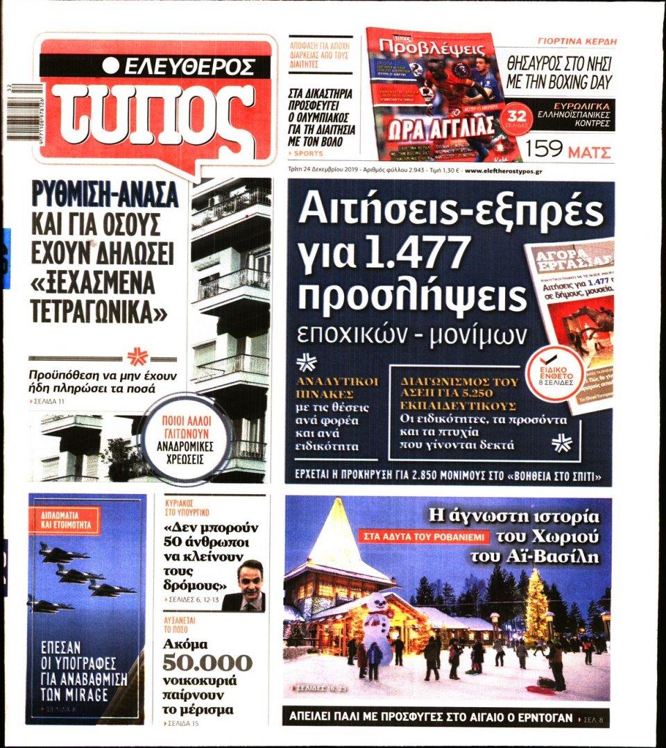 Πρωτοσέλιδο Εφημερίδας - ΕΛΕΥΘΕΡΟΣ ΤΥΠΟΣ - 2019-12-24