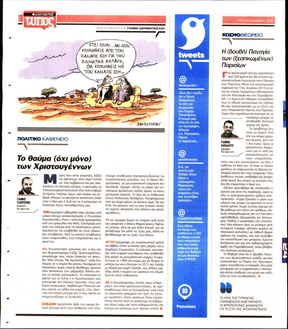 Οπισθόφυλλο Εφημερίδας - ΕΛΕΥΘΕΡΟΣ ΤΥΠΟΣ - 2019-12-24