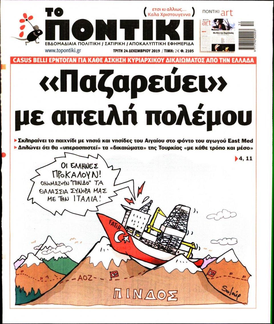 Πρωτοσέλιδο Εφημερίδας - ΤΟ ΠΟΝΤΙΚΙ - 2019-12-24
