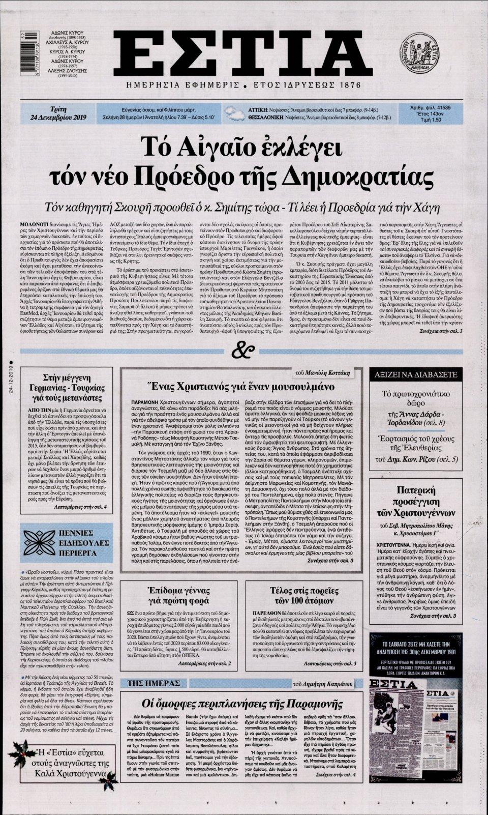 Πρωτοσέλιδο Εφημερίδας - ΕΣΤΙΑ - 2019-12-24
